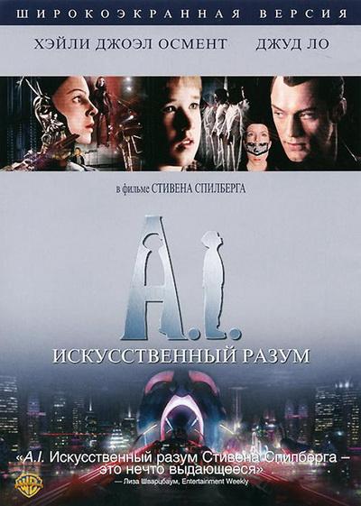 Искусственный разум (2001)