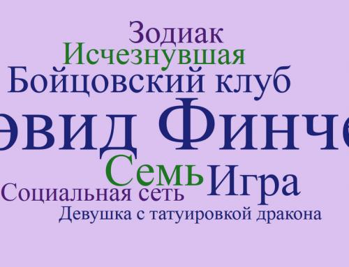 Лучшие фильмы Дэвида Финчера