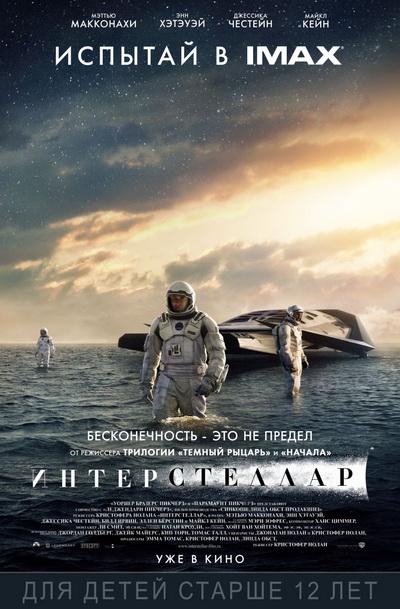 Начало (2010)