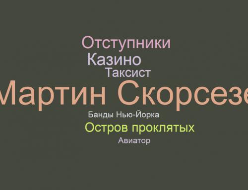 Лучшие фильмы Мартина Скорсезе
