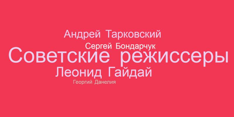 Лучший советский режиссер