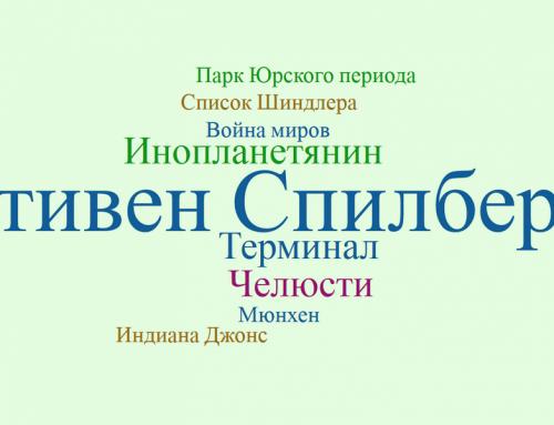 Лучшие фильмы Стивена Спилберга