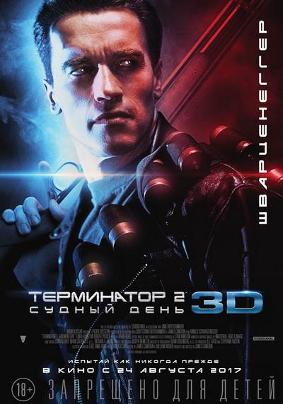 Терминатор 2: Судный день (1991)