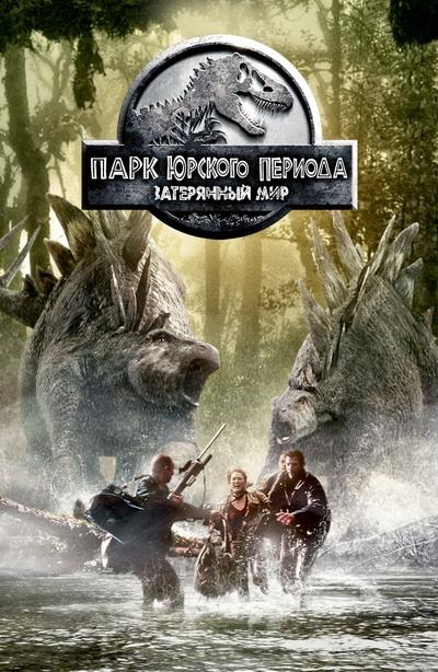 Парк Юрского периода 2: Затерянный мир (1997)