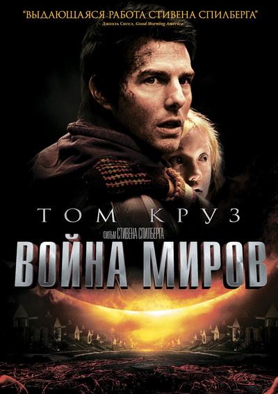 """Фильм """"Война миров"""" (2005) Постер 2"""